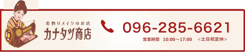 カナタツ商店電話096-285-6621