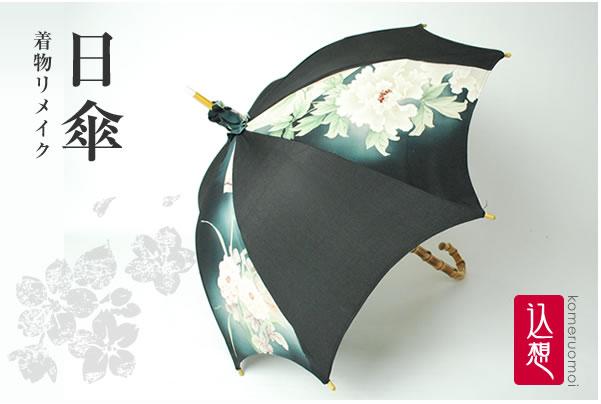 着物リメイクブログ@あなたの着物はどのタイプ?…着物リメイク日傘実例