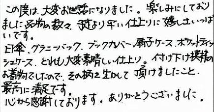 着物リメイクブログ@付け下げ小紋のリメイクの注意点