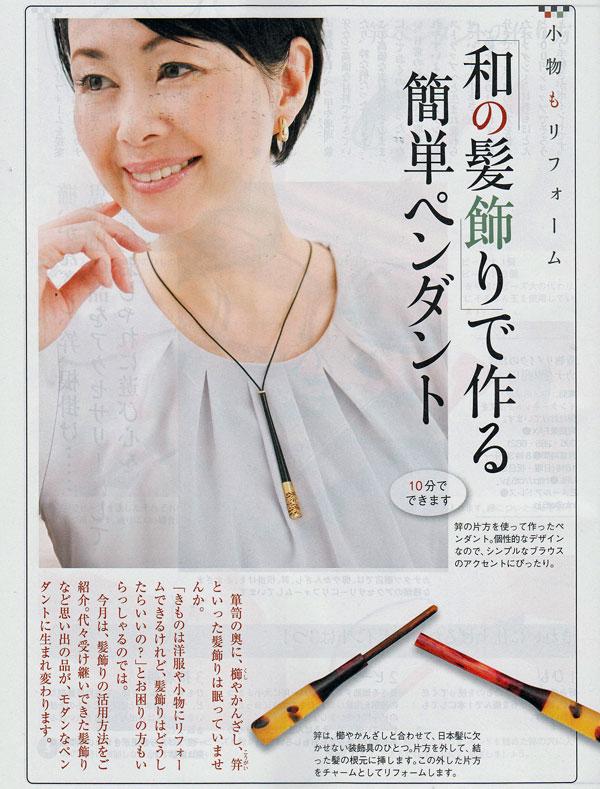 お知らせ@着物リフォーム雑誌の最高峰「いきいき」4月号掲載!(141頁~)