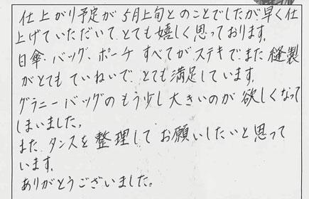 着物リメイクのご感想 大阪のお客様もお気軽にご相談下さい