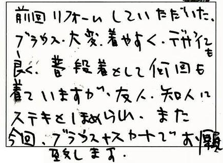 着物リメイクのご感想 和歌山のお客様もお気軽にご相談下さい