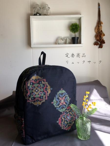 着物リメイクリュックサック 横浜のお客様もお気軽にご相談下さい