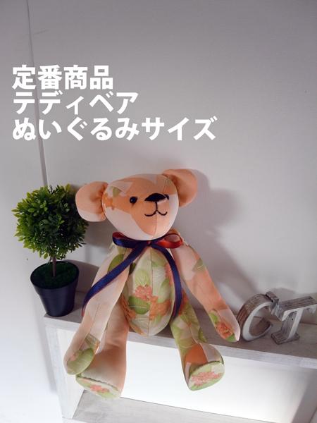 着物リメイクテディベア 福岡のお客様もお気軽にご相談下さい。