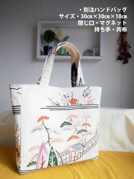 着物リメイクバッグ 宮崎のお客様もお気軽にご相談下さい