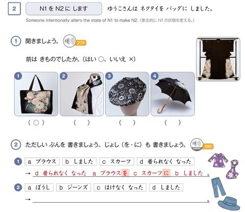 着物リメイク世界発信…日本語教育教材として資料提供