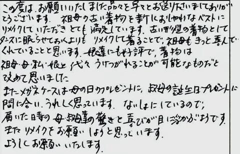 着物リメイクレビュー…埼玉、愛知、宮崎のお客様に頂いたハガキ