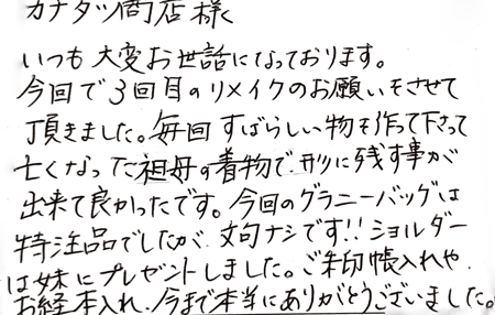 「文句ナシです!!」…神奈川のリピーターに頂いたご感想ハガキ