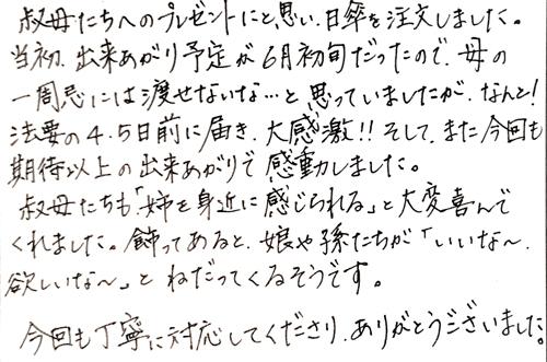 『期待以上の出来上がりで感動しました』…愛知県のお客様に頂いたご感想