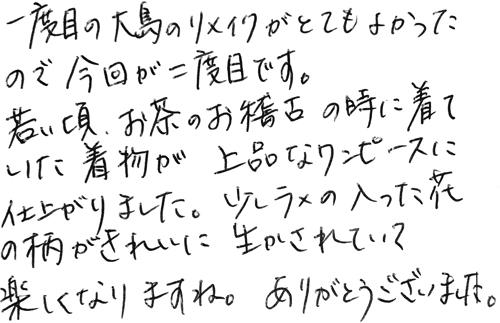 『楽しくなりますね。』…宮崎のお客様に頂いた着物リメイクワンピースのご感想