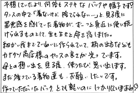 『母との想い出を、見るたび、使うたび思い出します。』…千葉のお客様に頂いたご感想