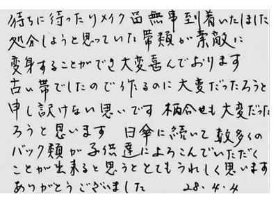 着物リメイク口コミ集…カナタツ商店に届いたお手紙・お葉書