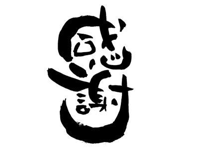 【ご報告等】熊本地震における皆様からの温かいお言葉に感謝いたします。
