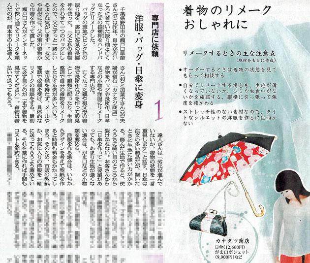 7月20日付『朝日新聞』に当店の「着物リメーク」とコメントが掲載されました!