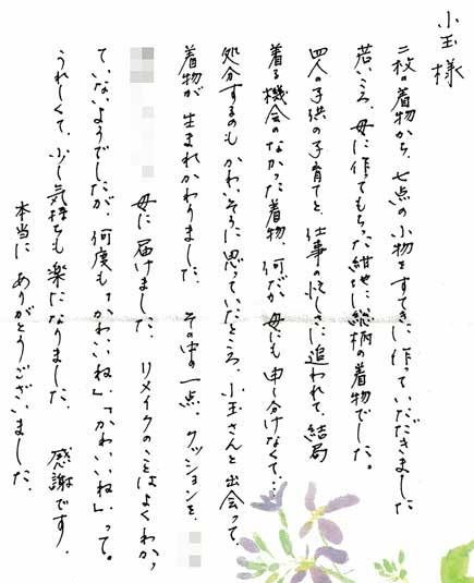 着物リメイクブログ@人気記事!「還流する想いと着物リメイク」