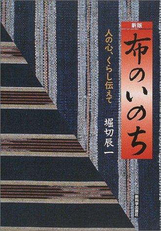 カナタツ商店が着物リメイク研究の為に読んだ3冊・其の弐