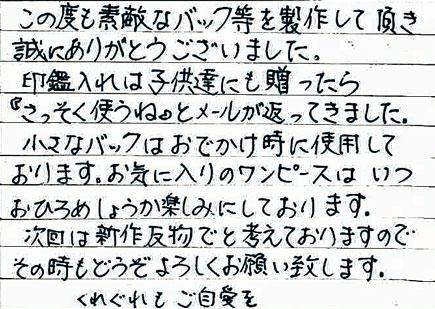 着物リメイクブログ@日本有数に作る着物リメイク商品達と共有する感動達