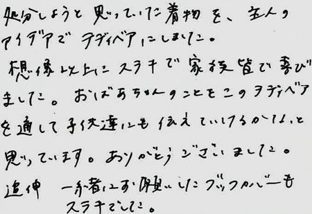 福井県と愛知県のお客様の着物リメイクご感想
