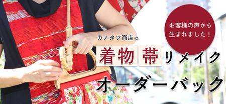 着物&帯リメイク【Bag制作専用ページ】