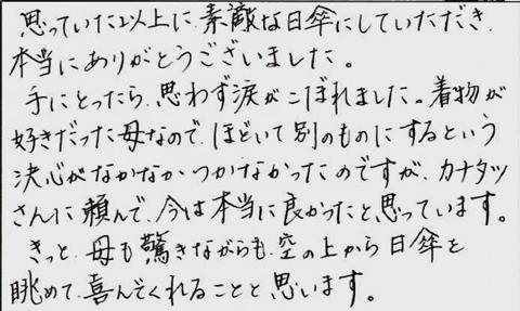 「思わず涙がこぼれました。」…愛知・大分・栃木のお客様の着物リメイクご感想