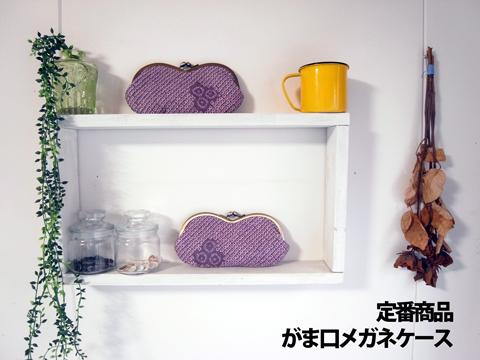 羽織リメイクメガネケース