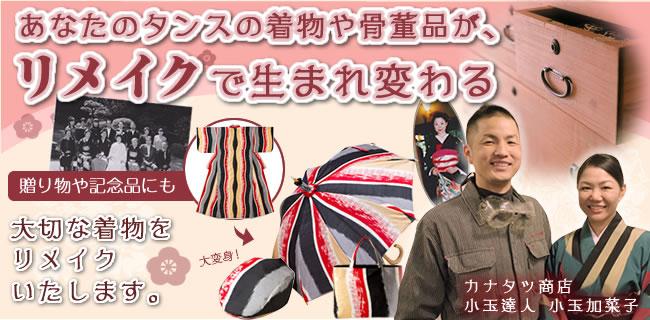 着物&帯リメイク 【必要な生地分量】