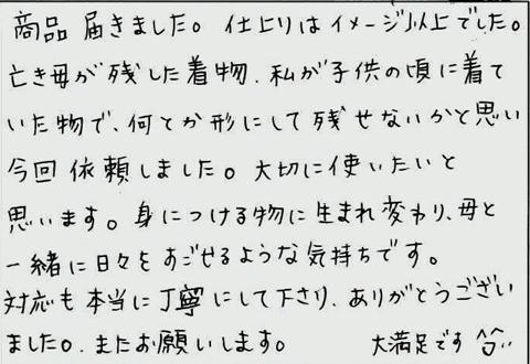 『大満足です。』…子供の着物リメイク後、大阪からのお葉書。