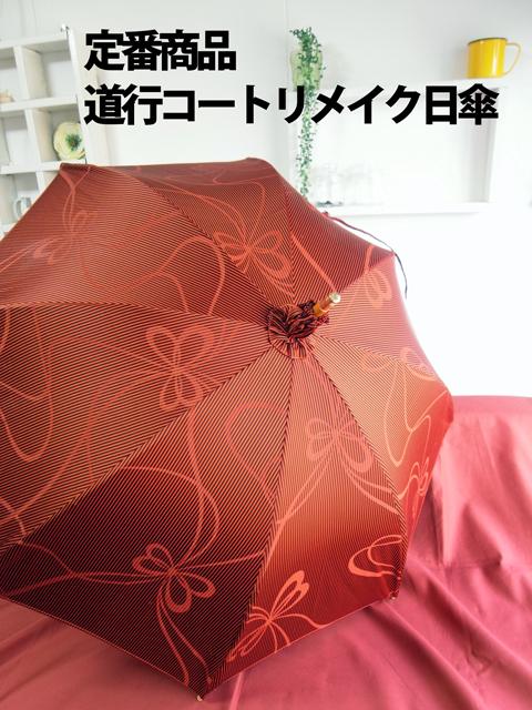着物リメイク日傘…制作上の注意点