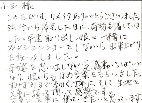 「大事に大事に使っていきたいと思っています」…福岡のお客様に頂いた納品後のお葉書