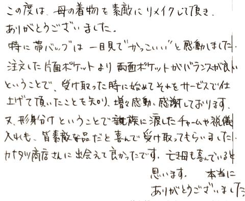 福岡、大阪、茨城のお客様に頂いた着物リメイクのご感想