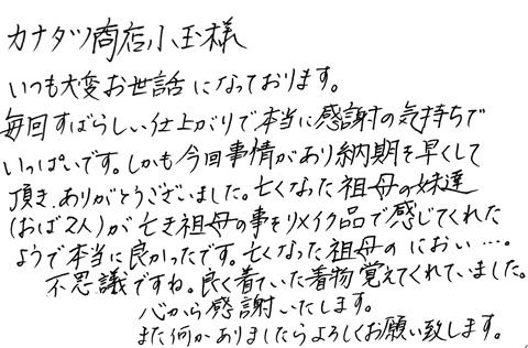 島根のお客様と神奈川のお客様に頂いた着物リメイクのご感想