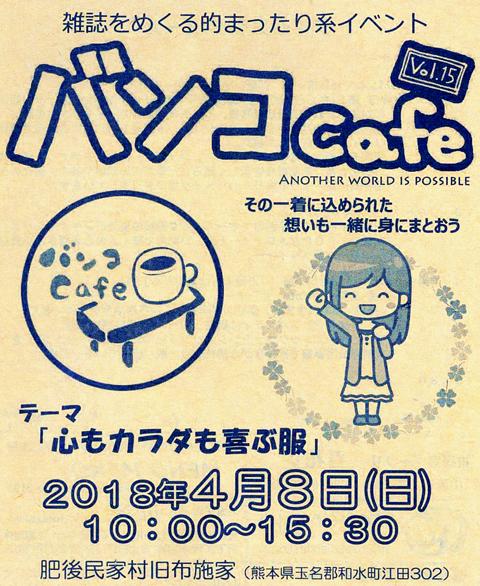 バンコカフェVol.15が開催されます!! @ 熊本県和水町