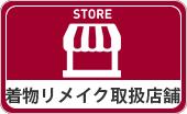 カナタツ商店の着物リメイクサービス取扱い店舗一覧