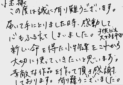 『感動して心もふるえてしまいました。』…千葉と長崎のお客様に頂いたご感想
