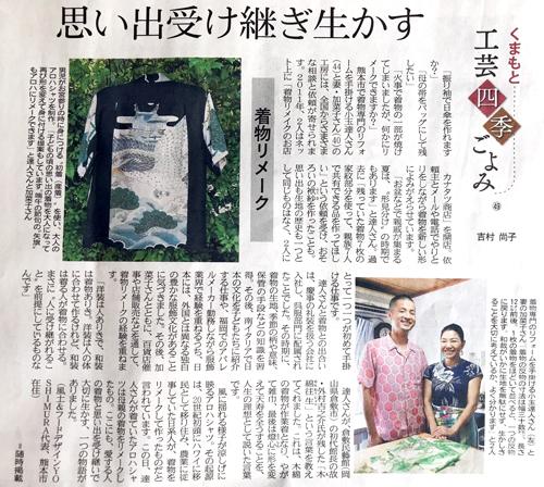 2018.7.26付 熊本日日新聞『くまもと工芸四季ごよみ』に取り上げて頂きました。