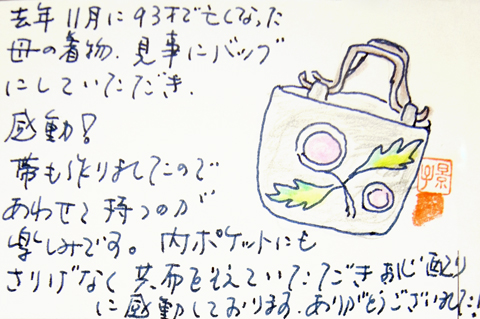 絵手紙で頂いた埼玉のお客様の着物リメイクのご感想