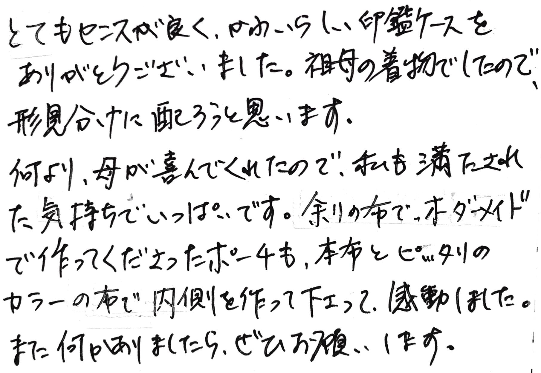 令和最初のブログ記事は当店の着物リメイクをご利用のお客様の声