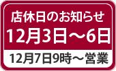 【店休日のご報告】12月3日~6日は店休日です。