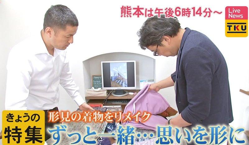テレビ熊本制作「形見のきものをリメイク ずっと一緒…思いを形に」