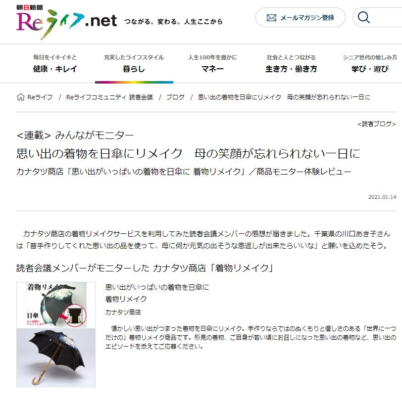 朝日新聞リライフ『読者会議メンバーがモニターした カナタツ商店』