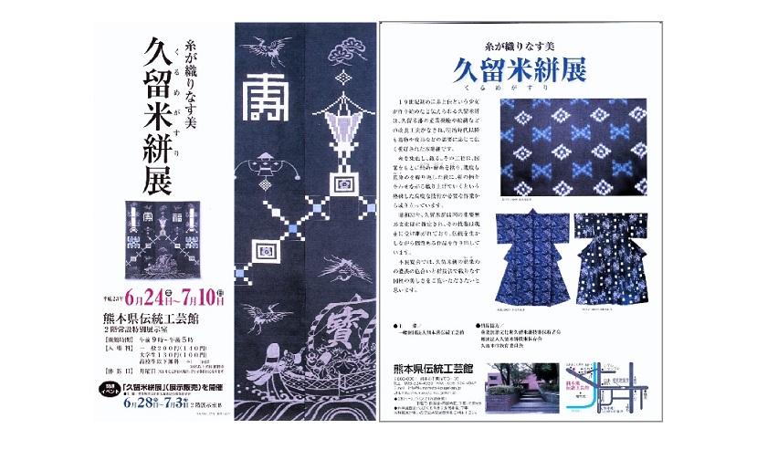 熊本伝統工芸会館